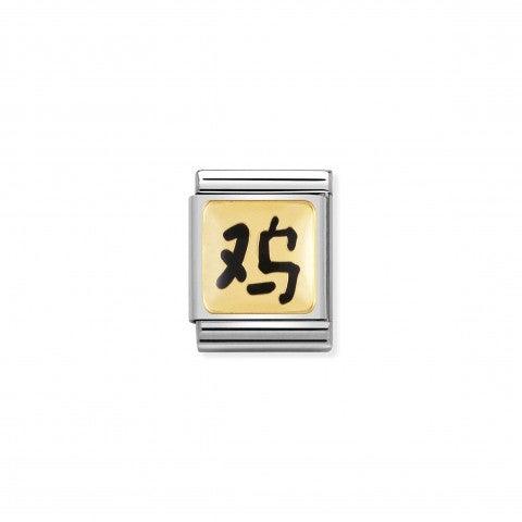 Composable_Big_Link_Hahn_Big_Link_in_Gold_mit_chinesischem_Symbol