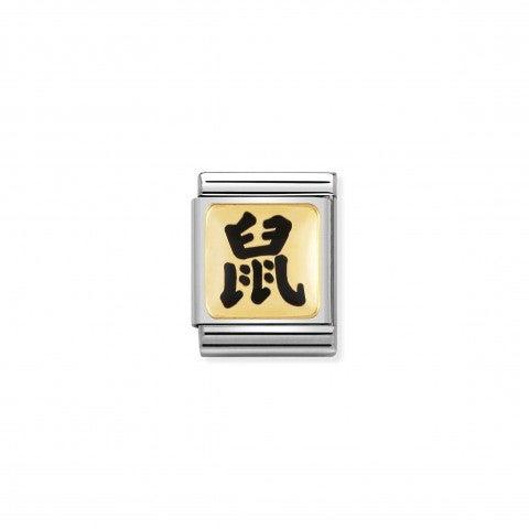 Composable_Big_Link_Maus_Link_in_Gold_mit_Tierfigur_des_chinesischen_Kalenders