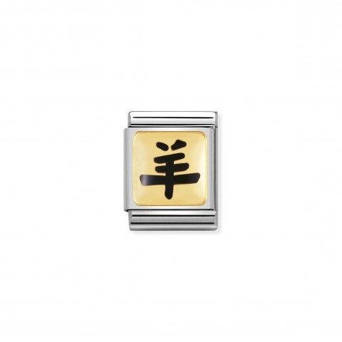 Composable_Big_Link_Ziege_Big_Link_mit_chinesischem_Sternzeichen_Symbol