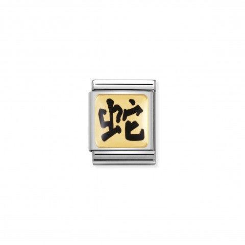 Composable_Big_Link_Schlange_Link_mit_chinesischem_Symbol_in_Gold_und_schwarzer_Emaille