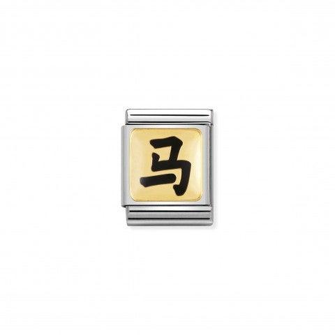 Composable_Big_Link_Pferd_Link_zum_chinesischen_Kalender