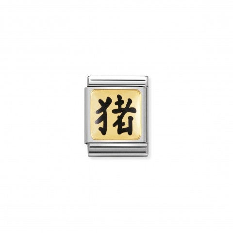 Composable_Big_Link_Schwein_Link_zur_chinesischen_Kultur