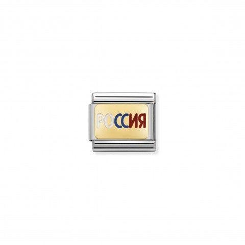 Link_Composable_Classic_scritta_RUSSIA_Link_con_scritta_RUSSIA_in_Acciaio_e_Smalto